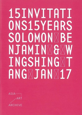 15 Invitations 15 Years: Solomon Benjamin & Wingshing Tang, Jan 17