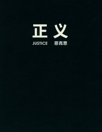 Justice - Cover