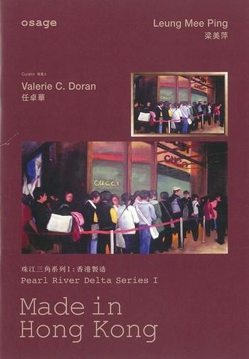 Pearl River Delta Series I: Made in Hong Kong