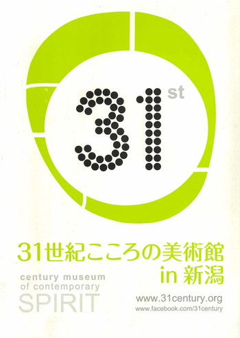 31st Century Museum of Contemporary Spirit at Niigata