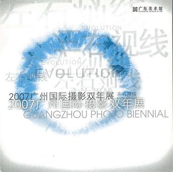 2007 Guangzhou Photo Biennial: Evolution