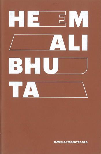 Artist's Rooms: Hemali Bhuta