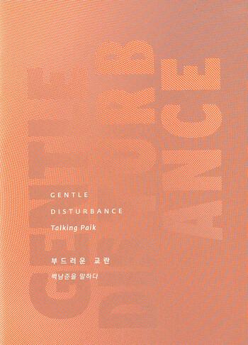 Gentle Disturbance - Talking Paik