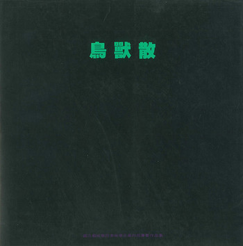 The 4th Taipei National University of the Arts Department of Fine Arts Graduation Exhibition Catalogue