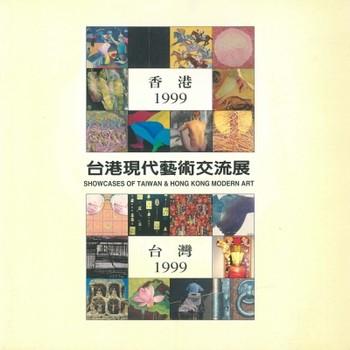 Showcases of Taiwan and Hong Kong Modern Art
