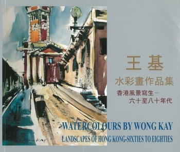 Watercolours by Wong Kay: Landscapes of Hong Kong – Sixties to Eighties