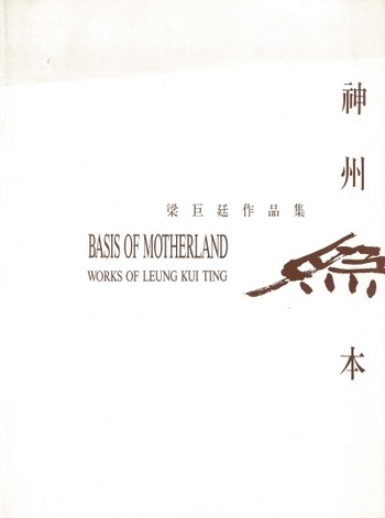 Basis of Motherland: Works of Leung Kui Ting