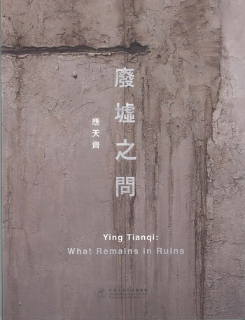 Ying Tianqi: What Remains in Ruins, 應天齊:廢墟之問