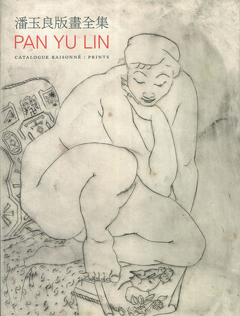 Pan Yu Lin: Catalogue Raisonné: Prints
