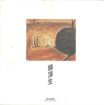 Yen Ding-San | Gao Xing