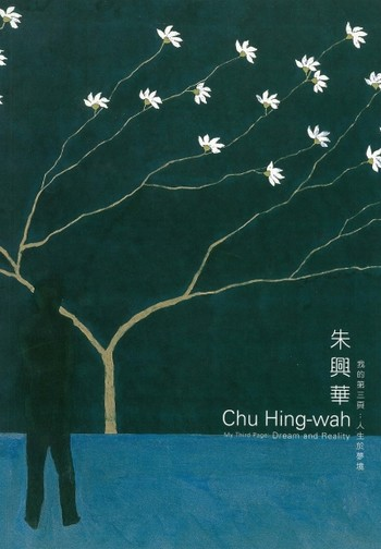 Chu Hing-wah - My Third Page: Dream and Reality