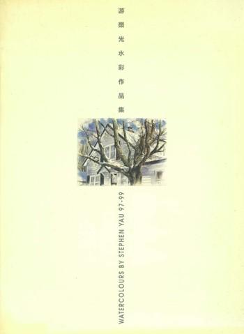 Watercolours by Stephen Yau 97-99