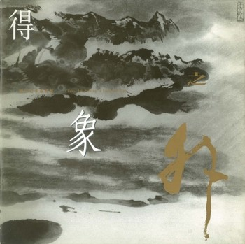 Chinese Ink Paintings of Leung Kui Ting - Cover