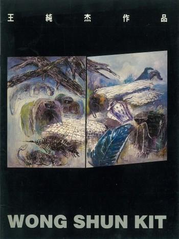 Wong Shun Kit - Cover