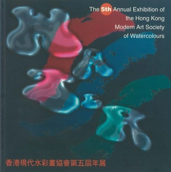 The 5th Annual Exhibition of the Hong Kong Modern Art Society of Watercolours