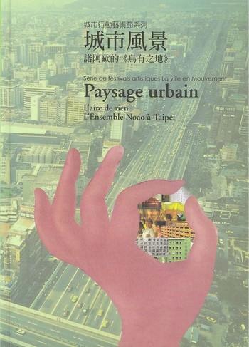 City Landscape: l'aire de rien by L'Ensemble Noao