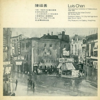 Luis Chan: Retrospective Exhibition of Watercolours 1938-1962 - Cover