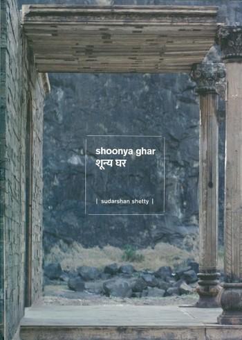 Shoonya Ghar