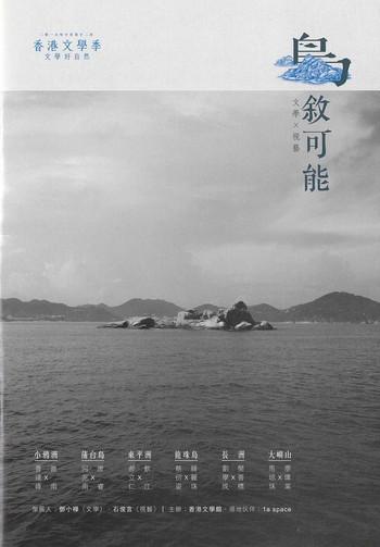Dao Xu Ke Neng: Wen Xue x Shi Yi