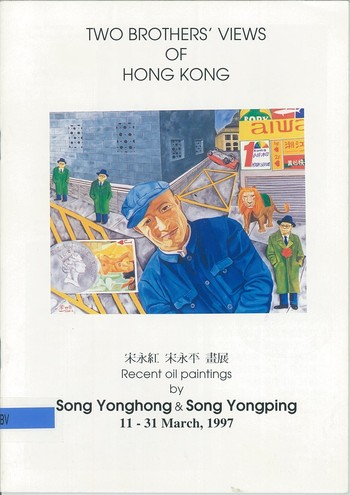 Two Brothers' Views of Hong Kong - Recent Oil Paintings by Song Yonghong & Song Yongping