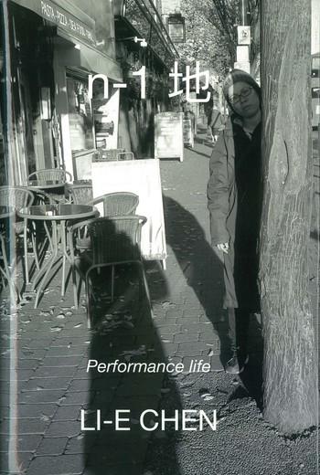 n-1地: Performance life