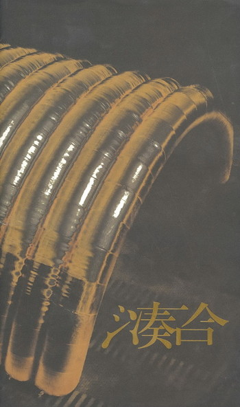 Exhibition of Interdisciplinary Arts
