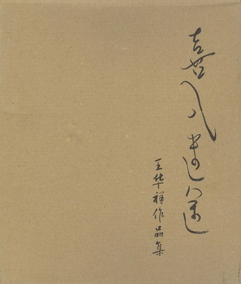 Happily Astray: A Collection of Works by Wang Hua Xiang - Cover