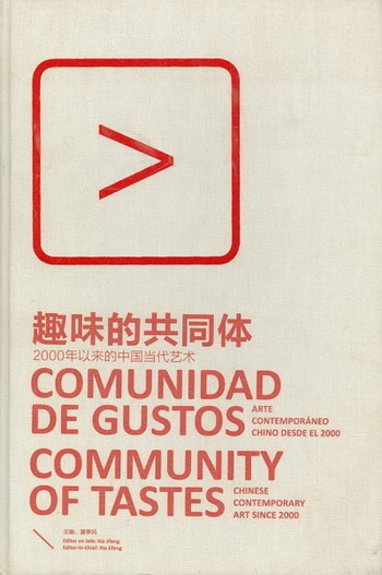 Community of Taste: Chinese Contemporary Art Since 2000 - Cover