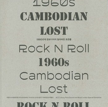 1960s Cambodian Lost Rock N Roll_Cover