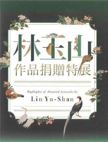 Highlights of Donated Artworks by Lin Yu-shan