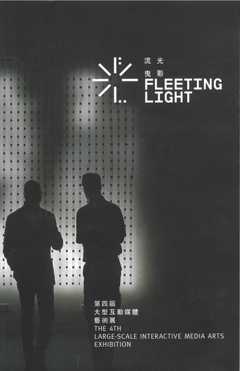 Fleeting Light: The 4th Large-scale Interactive Media Arts Exhibition