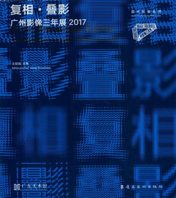 Simultaneous Eidos—Guangzhou Image Triennial 2017