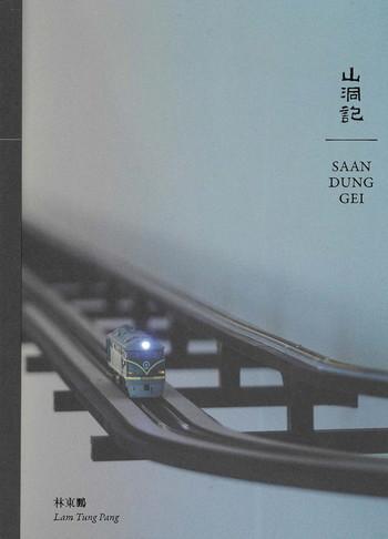 Saan Dung Gei by Lam Tung Pang