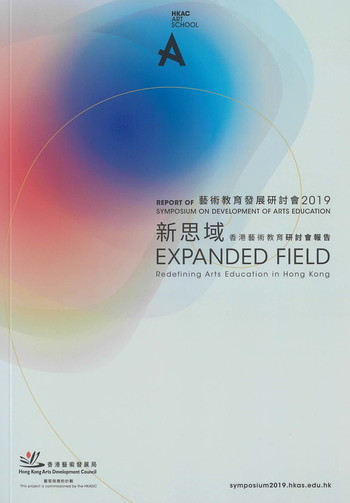 Expanded Field: Redefining Arts Education in Hong Kong