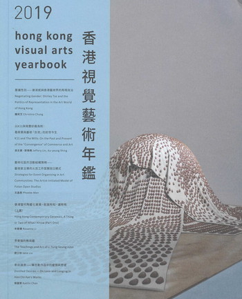 Hong Kong Visual Arts Yearbook 2019