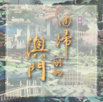 Pre-handover Macau