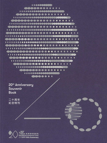 Hong Kong Arts Development Council 20th Anniversary Souvenir Book