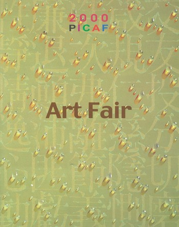 2000 PICAF Art Fair_Cover