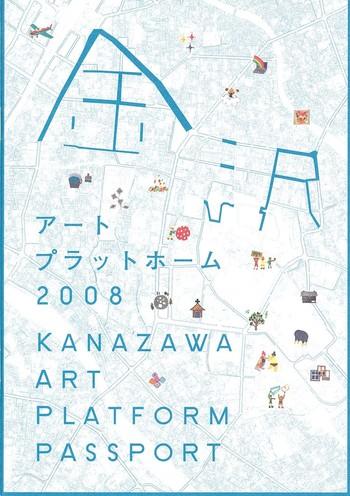 2008 Kanazawa Art Platform Passport_Cover