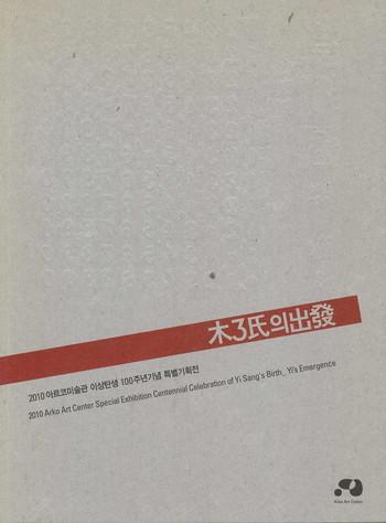 2010 Arko Art Center Special Exhibition Centennial Celebration of Yi Sang's Birth_Yi's Emergence