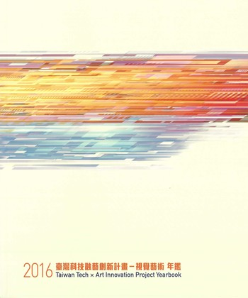 2016 Taiwan Tech x Art Innovation Project Yearbook_Cover