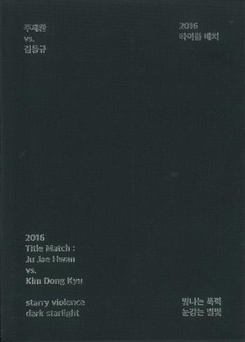 2016 Title Match Ju Jae Hwan vs. Kim Dong Kyu_cover