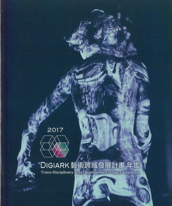2017 DIGIARK Trans-Disciplinary Arts Development Project Yearbook, 2017_Cover