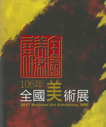 2017 National Art Exhibition_Cover