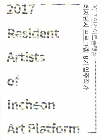 2017 Resident Artists of Incheon Art Platform_Cover