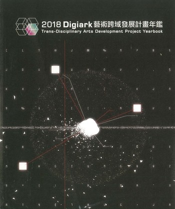 2018 Digiark Trans-Disciplinary Arts Development Project Yearbook_Cover
