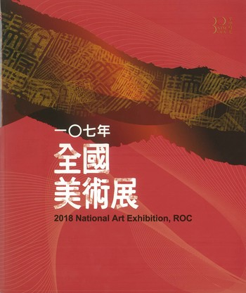 2018 National Art Exhibition, ROC_Cover