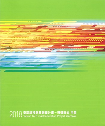 2018 Taiwan Tech x Art Innovation Project Yearbook_Cover