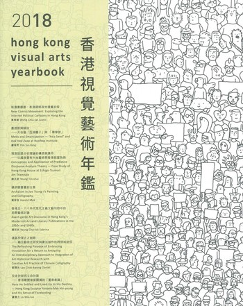 Hong Kong Visual Arts Yearbook 2018