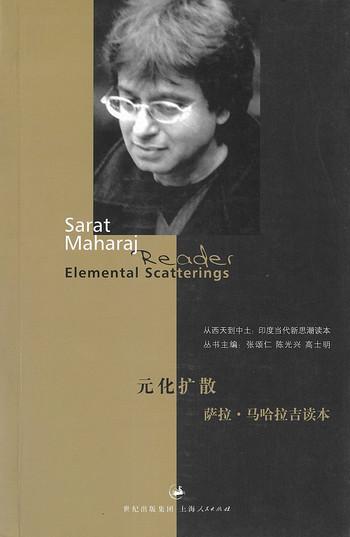 Sarat Maharaj Reader: Elemental Scatterings